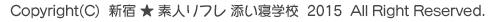 新宿・新大久保 ★ 素人リフレ 添い寝学校