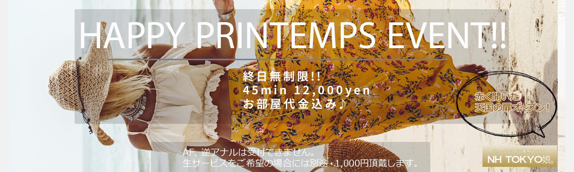 錦糸町ホテヘル ニューハーフのNH TOKYO娘。1804_HAPPY PRINTEMPS EVENT