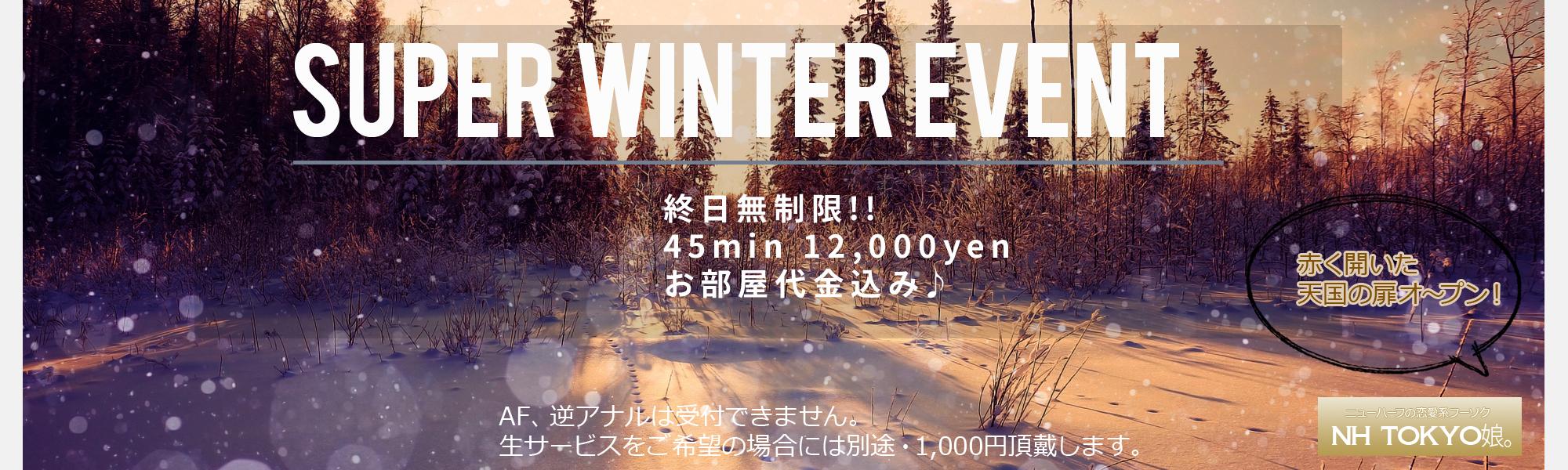 錦糸町ホテヘル ニューハーフのNH TOKYO娘。1801_Super Winter Event
