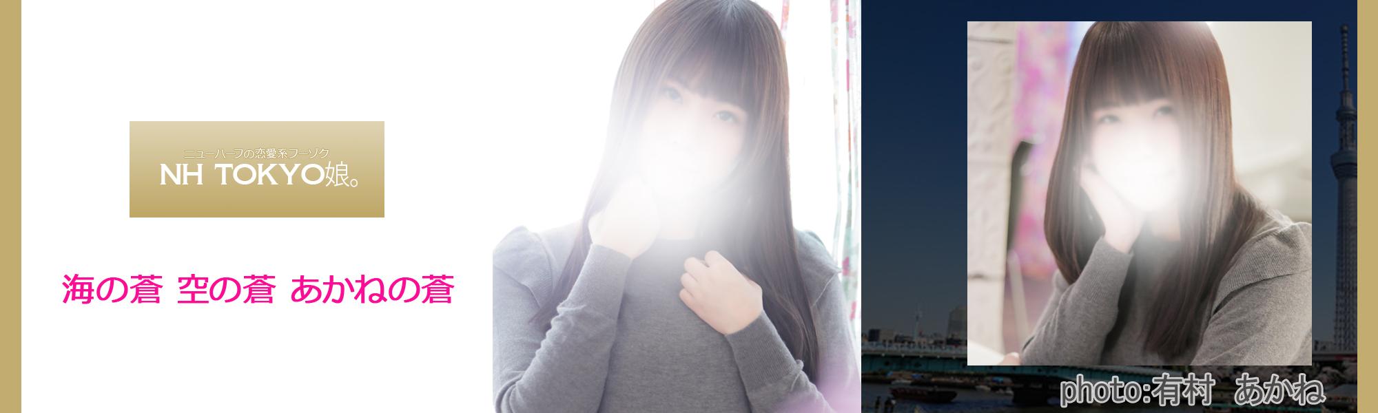 錦糸町ホテヘル ニューハーフのNH TOKYO娘。18年01月_有村 あかね