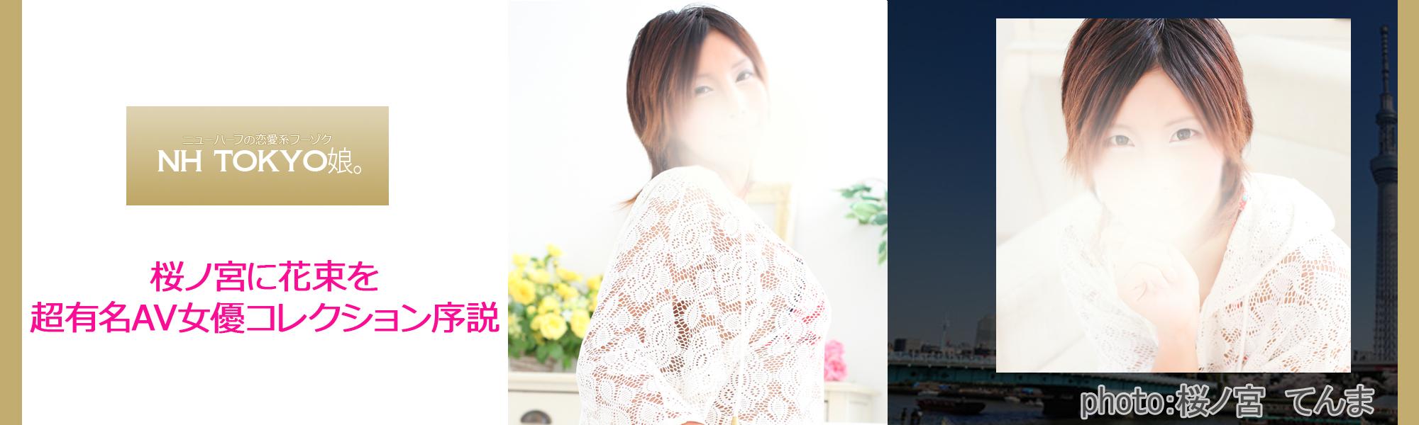 錦糸町ホテヘル ニューハーフのNH TOKYO娘。17年11月_桜ノ宮 てんま